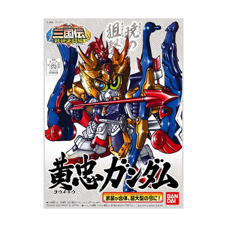 BB323 Kochu Gundam - Japanese Version